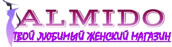 Интернет магазин женской одежды ALMIDO